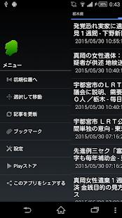 栃木県のニュース - náhled