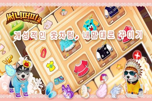 써니퍼피2 1.0.41 screenshots 2