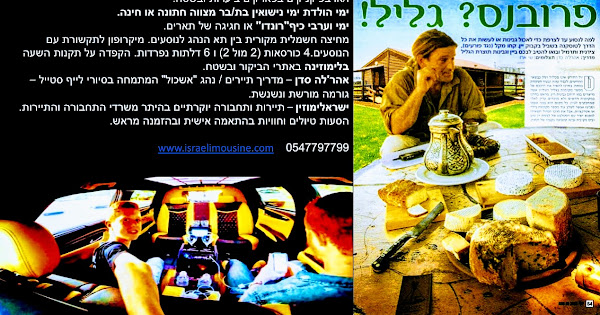 Culinary Experiences & Tours With Arik Sadan And Israelimousine Tours & VIP Transport - обложка