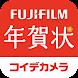 フジカラー年賀状 - コイデカメラ 写真年賀状 作成・注文アプリ