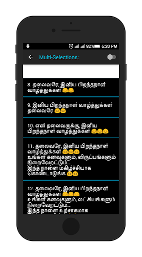 Tamil Birthday SMS & Images 5.0 screenshots 8