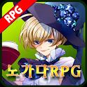 노가다 RPG : 한.계.돌.파 icon