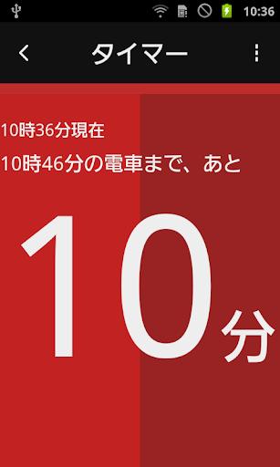 無料交通运输Appの電車くるよっ!~上信電鉄版~ 記事Game