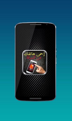 احمى هاتفك من السرقة برو
