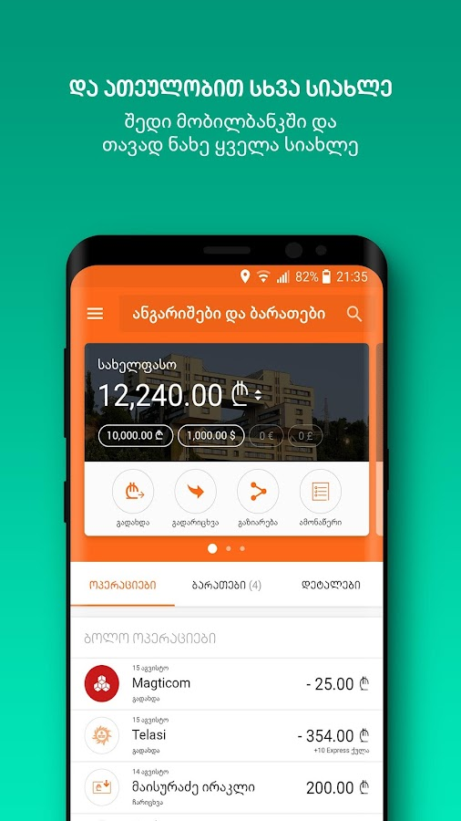 BOG mBank - Mobile Banking- screenshot
