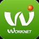 워크넷(WorkNet) (app)