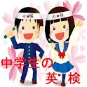 中学生の英検 icon