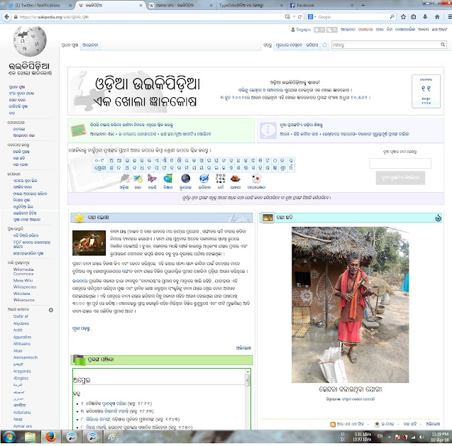 Memory of My Life- 4: The photo captured by me Feature as Photo of the Week on Odia Wikipedia