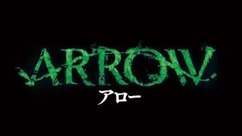 これまでの「ARROW / アロー」 ~シーズン1ダイジェスト~