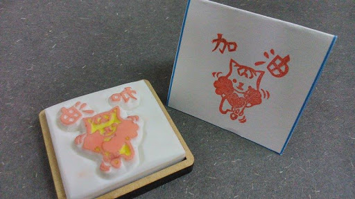 Aliencat Handcarved Rubber stamp