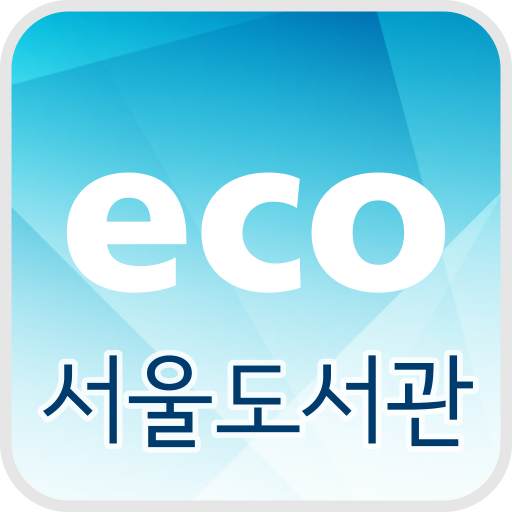 서울도서관(ECO) file APK Free for PC, smart TV Download