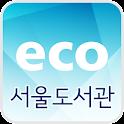 서울도서관(ECO)