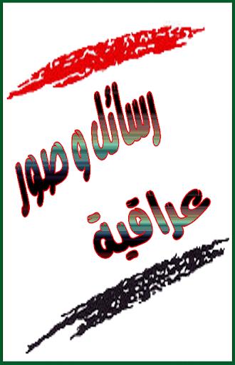 مسجات عراقية و اشعار عراقية