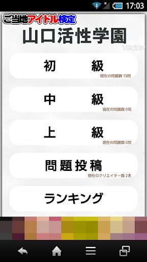 ご当地アイドル検定 山口活性学園 version