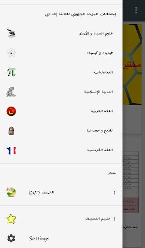 SVTLabo screenshot 6