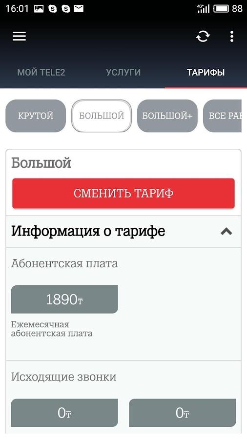 Приложение теле2 казахстан скачать