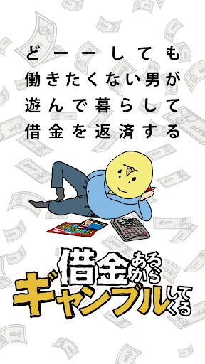 玩免費博奕APP|下載借金あるからギャンブルしてくる app不用錢|硬是要APP