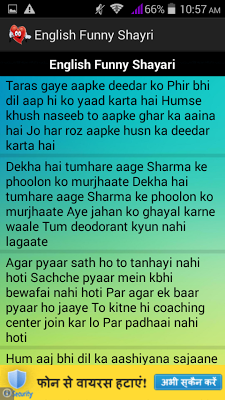 2017 Funny Shayari - screenshot