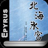 [무협]북해빙궁(전6권,완)