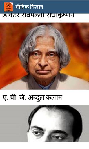 vigyan ke labh in hindi Essay on vigyan vardan ya abhishaap in hindi, essay on science in hindi,vigyan vardan hai ke abhishapa essay on nadiyon ke labh in hindi.