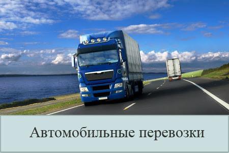 Автомобильные грузовые перевозки