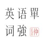 英语单词强 Icon