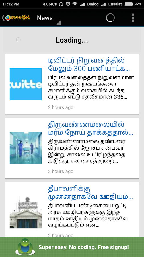 Tamil News - Alai News- screenshot