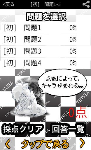 玩免費益智APP|下載[雑学]★苗字クロス★ ~日本の苗字クロスワード~ app不用錢|硬是要APP