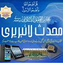 Mohaddis Library Free icon
