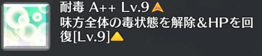 耐毒[A++]