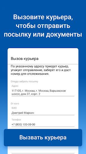 Почта России screenshot 5