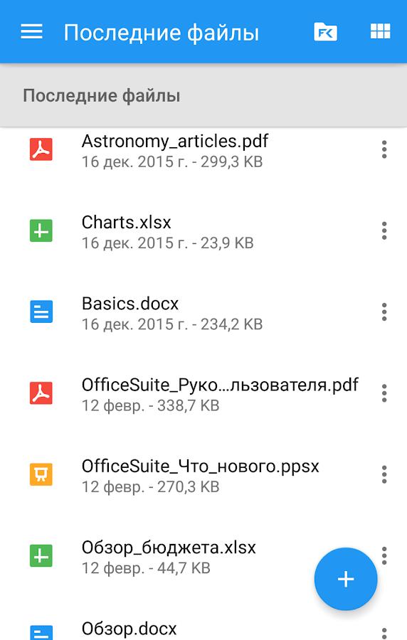 Програмку для открытие pdf файлов в телефоне