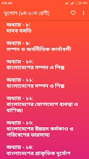 ভূগোল (নবম-দশম শ্রেণী) - náhled