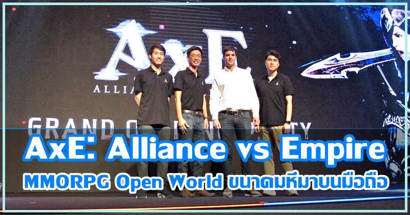 AxE : Alliance vs Empire เปิดให้บริการทั่วโลก
