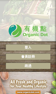有機點 Organic Dot- screenshot thumbnail
