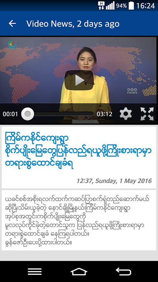 DVB TV News- screenshot