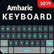 Amharic Keyboard - Amharic English Keyboard for PC