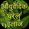 आयुर्वेदिक घरेलु इलाज  - Ayurvedic Gharelu ilaj icon