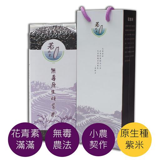 若水米花蓮無毒原生種紫米1kg