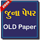 Old Papers for competitive Download on Windows