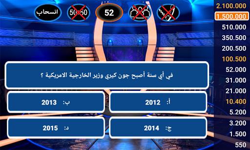من سيربح المليون 2020 screenshot 3