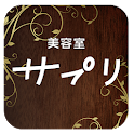 美容室サプリ 公式アプリ icon