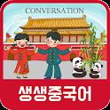 생생중국어 icon
