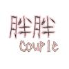 胖胖Couple-日韓美澳國際代購