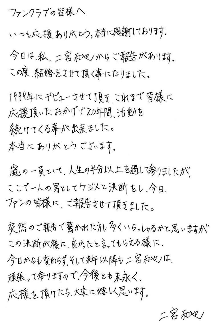 [迷迷音樂] 二宮和也 宣布與女主播 伊藤綾子 結婚
