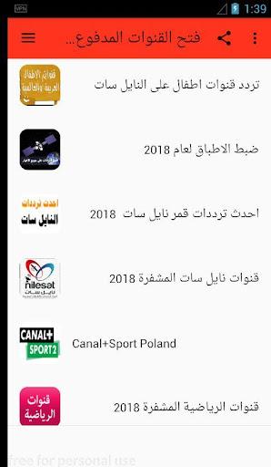 فتح القنوات المشفرة على جميع الاقمار 2018 3.0 screenshots 2