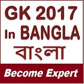 Learn GK 2017 In Bangla - বাংলা - Become Expert