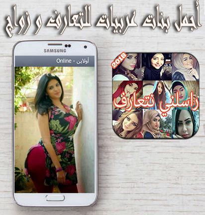 Dating online gratuit Casablanca)
