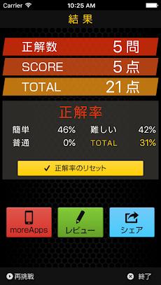東京喰種ver.四択クイズのおすすめ画像3