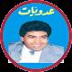 Mawaweel Ahmed Adaweya (app)